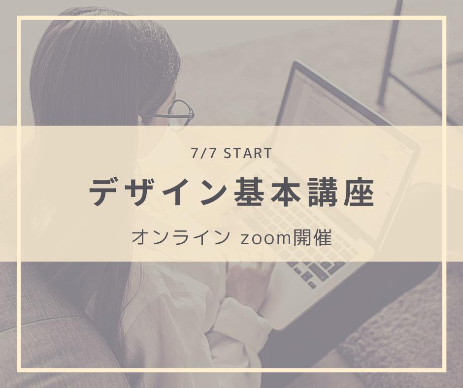 デザイン基本講座〜体験会〜